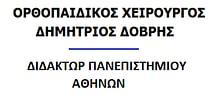 Δ. Δόβρης