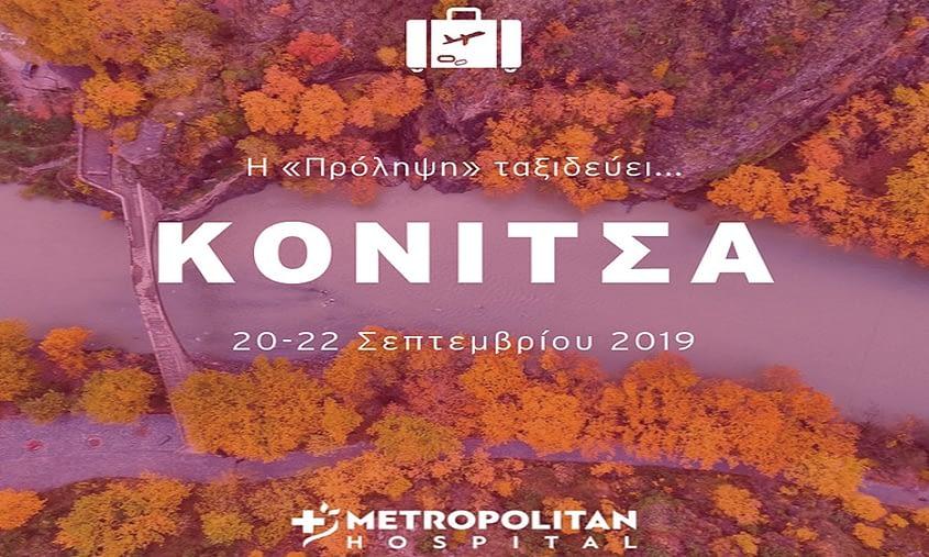 Το Metropolitan στην Κόνιτσα